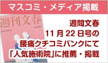 腰痛口コミサイトが評価腰痛クチコミバンク人気施術院 横浜瀬谷区で、唯一当院が選ばれ、推薦されました。