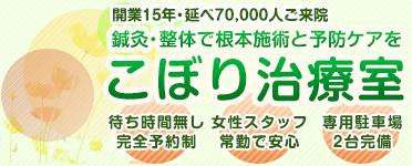 瀬谷区横浜の鍼灸整体はり:こぼり治療室
