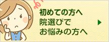 top-nayami-icon_10