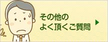 top-nayami-icon_14