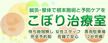 瀬谷区横浜の鍼灸・整体院